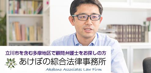 あけぼの綜合法律事務所顧問弁護士相談サイト