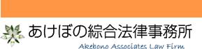 あけぼの綜合法律事務所(弁護士による離婚相談)
